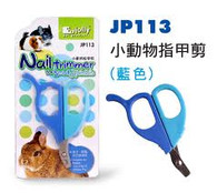 Jolly Nail Clippers