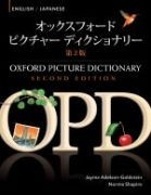Oxford Picture Dictionary (Japanese-English)