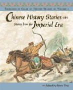 Chinese History Stories Volume 2: Stories from the Imperial Era (221 BC-AD 1912)
