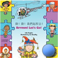 Brrmm! Let's Go! (Chinese_simplified-English)