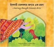 Journey Through Islamic Art (Gujarati-English)