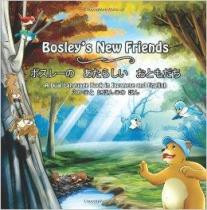Bosley's New Friends (Japanese-English)