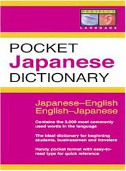 Pocket Japanese Dictionary (Japanese-English)
