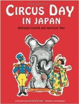 Circus Day in Japan (Japanese-English)