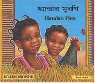 Handa's Hen (Arabic-English)