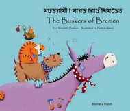 The Buskers of Bremen (Albanian-English)