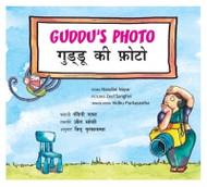 Guddu's Photo (Telugu-English)