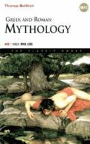 Greek and Roman Mythology (Korean-English)
