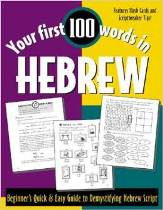 Your First 100 Words in Hebrew (Hebrew-English)