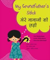 My Grandfather's Stick (Marathi-English)