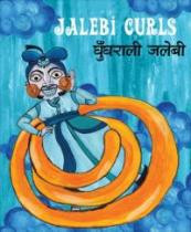 Jalebi Curls (Marathi-English)