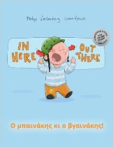 In Here, Out There! (Greek-English)
