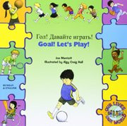Goal! Let's Play! (Russian-English)