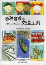 All Kinds of Transport (Chinese_simplified-English)