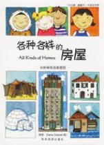 All Kinds of Homes (Chinese_simplified-English)