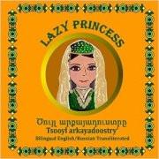 Lazy Princess (Armenian -English)