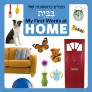 My First Words at Home (Hebrew-English)