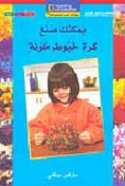 National Geographic: Level 6 - You Can Make a Pom-pom (Arabic-English)