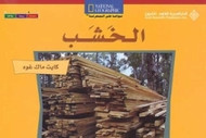 National Geographic: Level 6 - Wood (Arabic-English)