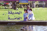 National Geographic: Level 11 - The Park (Arabic-English)