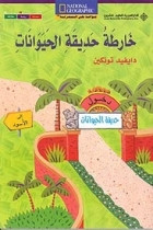 National Geographic: Level 10 - Zoo Map (Arabic-English)
