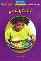 National Geographic: Level 10 - Plants on My Plate (Arabic-English)