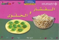 National Geographic: Level 12 - Popcorn and Candy (Arabic-English)