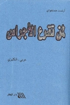 For Whom the Bell Tolls (Arabic-English)