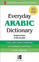 McGraw-Hill: Everyday Arabic Dictionary (Arabic-English)