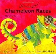 Chameleon Races (Urdu-English)