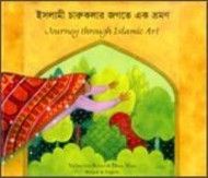 Journey Through Islamic Art (Bengali-English)