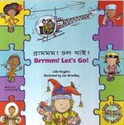 Brrmm! Let's Go! (Bengali-English)