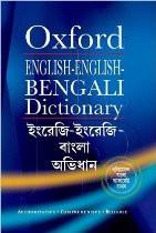Oxford English-English-Bengali Dictionary (Bengali-English)