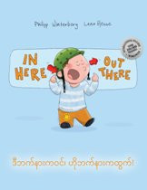 In Here, Out There! (Burmese-English)