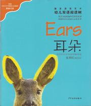 Eyes & Ears (Chinese_simplified-English)