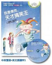 Jake Drake: Class Clown with CD (Chinese-English)