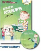 Jake Drake: Know-It-All with CD (Chinese-English)