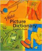 Milet Picture Dictionary (Farsi-English)