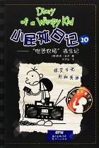Diary of A Wimpy Kid Vol. 10 Part 2: Old School (Chinese_simplified-English)