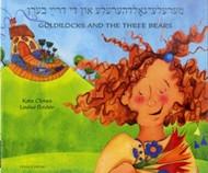 Goldilocks and the Three Bears (Yiddish-English)