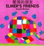 Elmer's Friends (Chinese-English)
