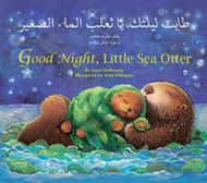 Good Night, Little Sea Otter (Arabic-English)