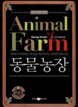 Animal Farm with CD (Korean-English)