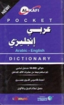 New Al Kafi Pocket Dictionary (Arabic-English)