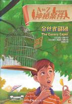 A to Z Mysteries: The Canary Caper (Chinese_simplified-English)