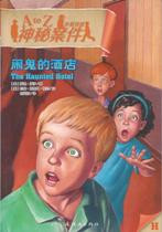 A to Z Mysteries: The Haunted Hotel (Chinese_simplified-English)
