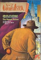 A to Z Mysteries: The Orange Outlaw (Chinese_simplified-English)