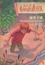 A to Z Mysteries: The Quicksand Question (Chinese_simplified-English)