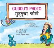 Guddu's Photo (Marathi-English)
