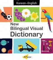 Milet New Bilingual Visual Dictionary (Korean-English)